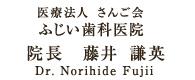 医療法人 さんご会 ふじい歯科医院 院長 藤井 謙英